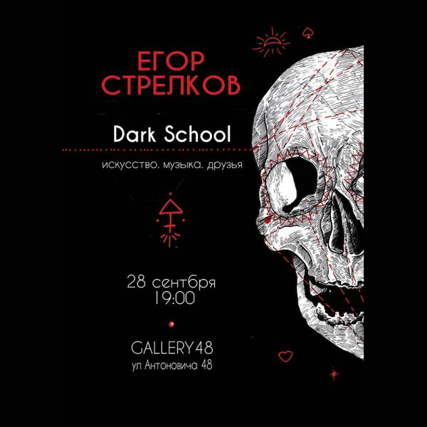 Егор Стрелков «Dark School»: Gallery48, Киев, 28 сентября
