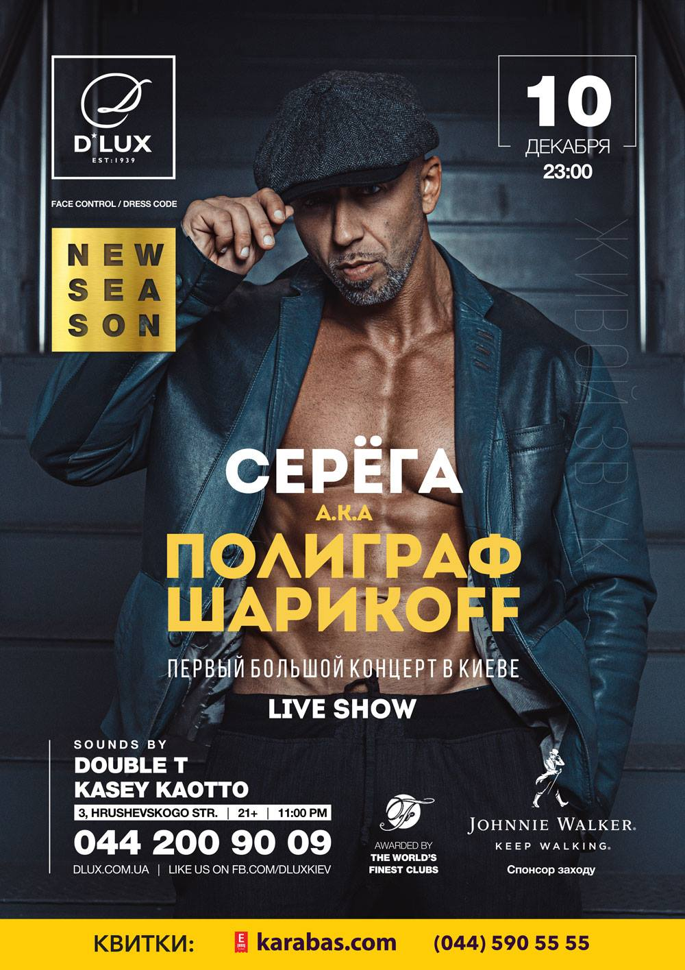 poligraf-sharikov-tolko-seks-skachat-besplatno