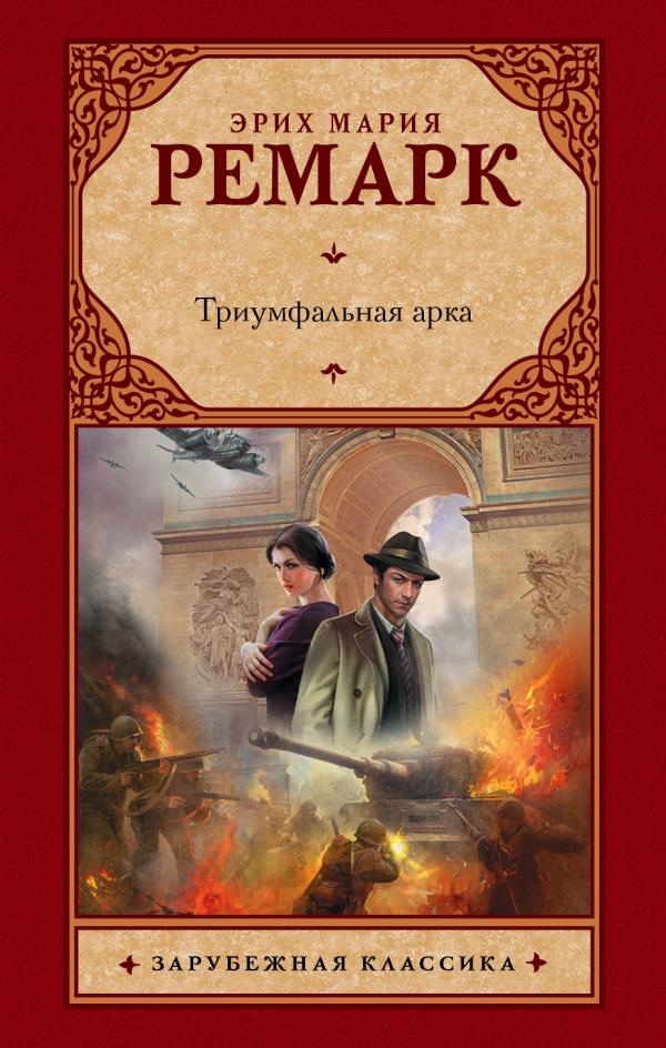 Ремарк лучшие книги скачать бесплатно