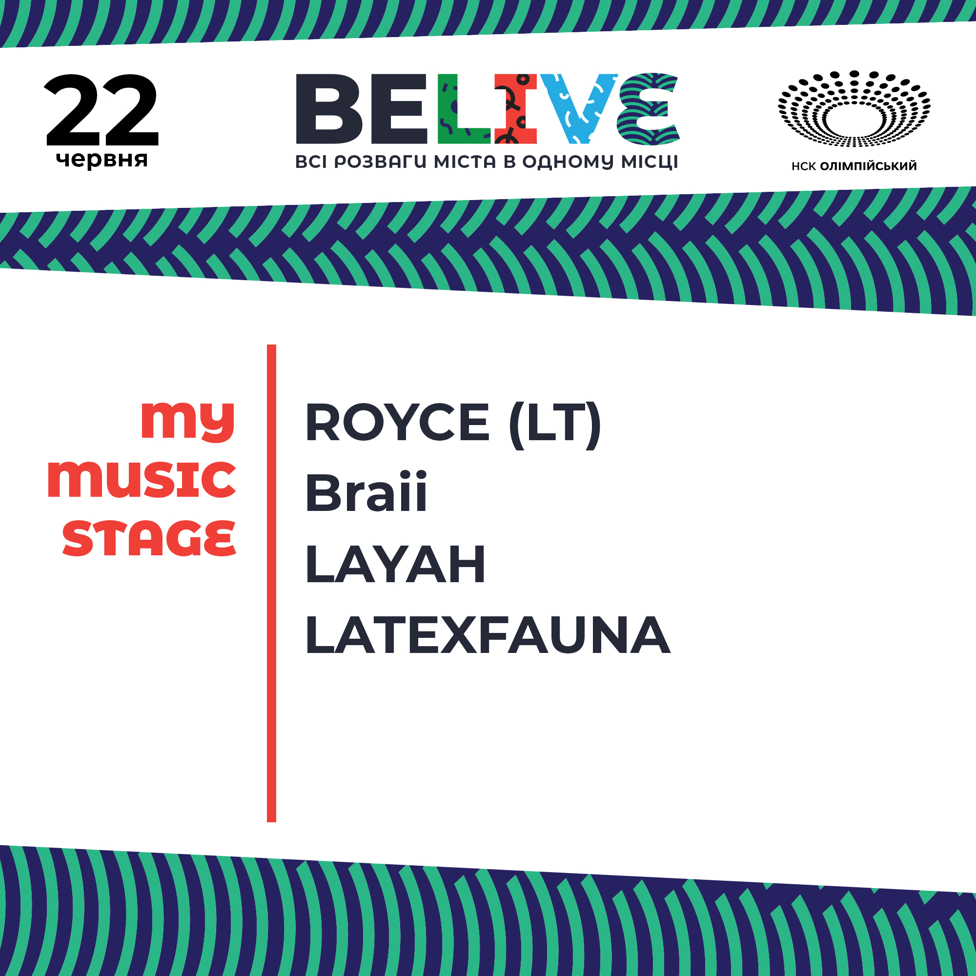 Belive My Music Stage лайн-ап
