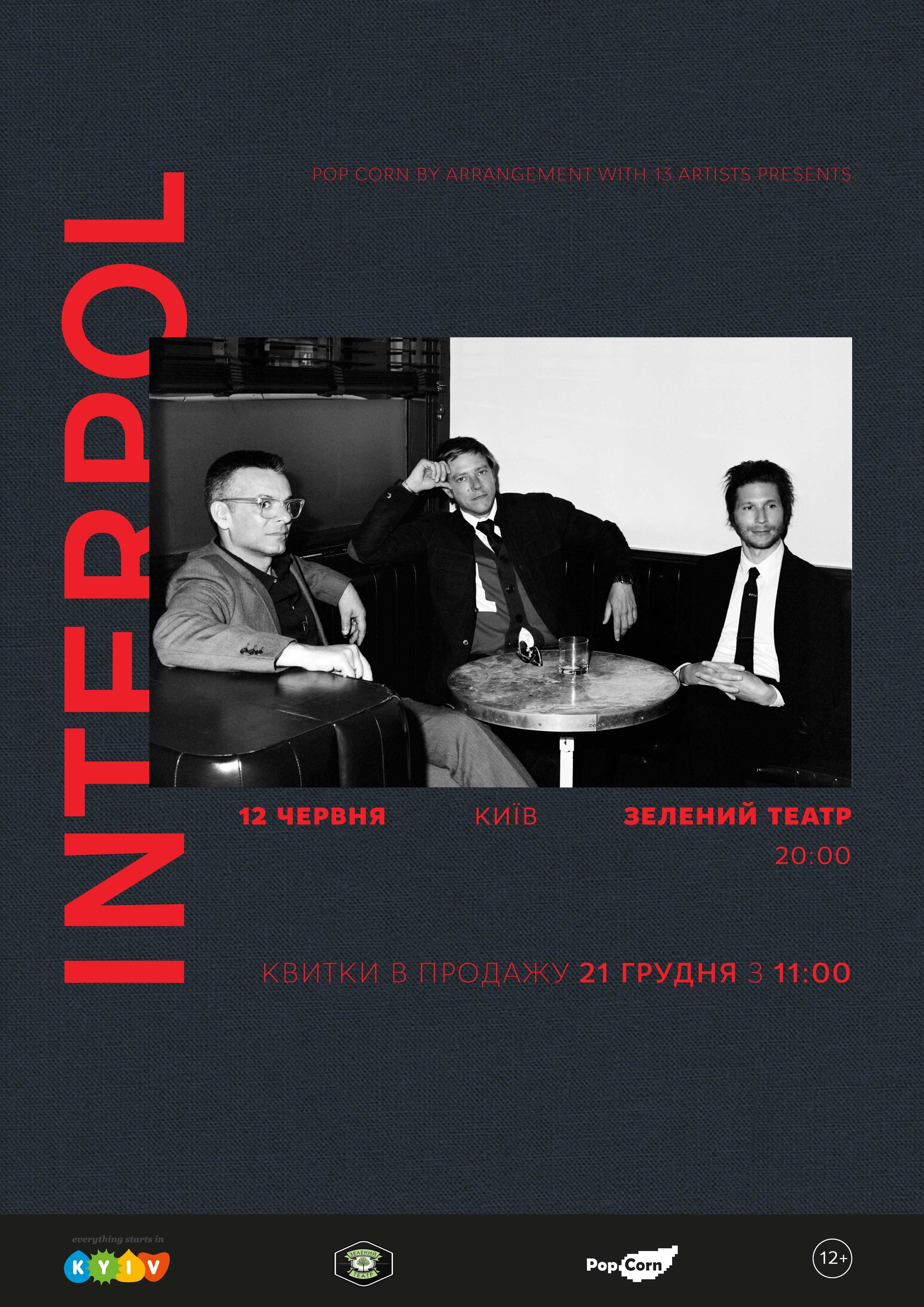 концерт Interpol в Киеве