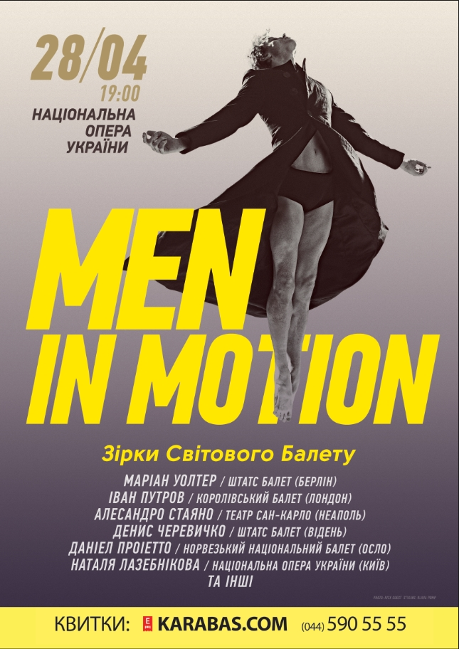 Men in Motion в Киеве