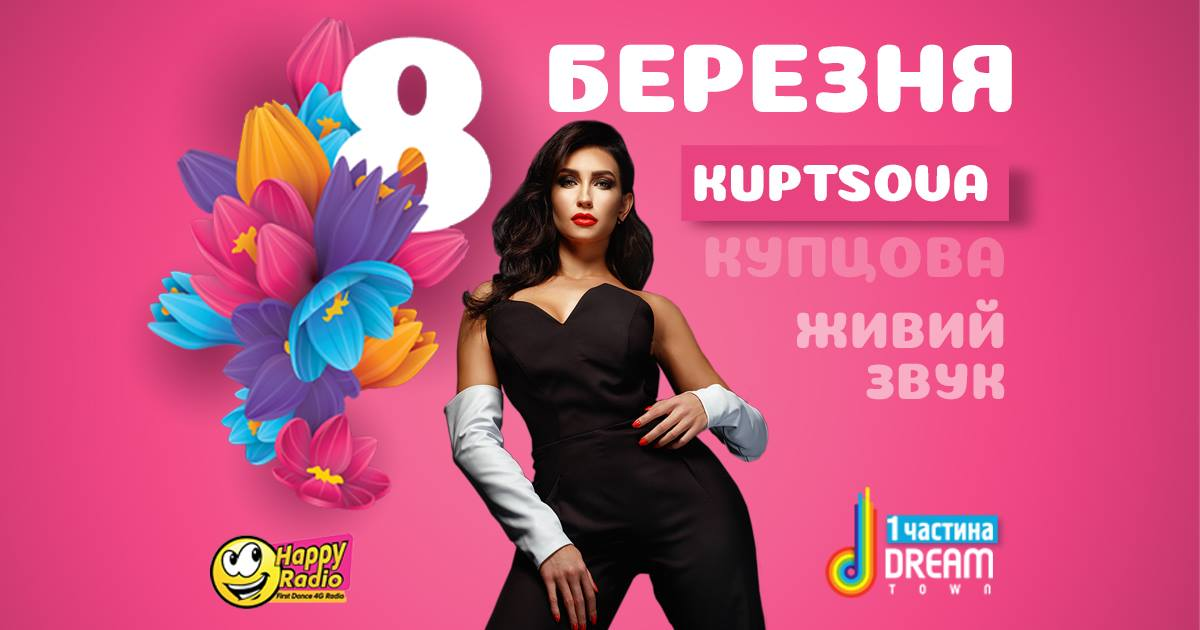 киев афиша, Киев афиша, Octave One, Women's day party fifty, Dream Town, TOY Ексеперементал, Pilorama Party One, Tao Event Hall, True music-Octave One