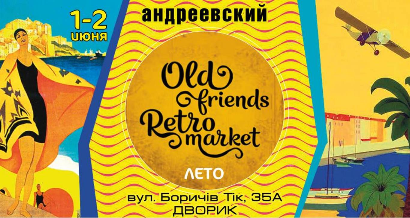 Friends Retro Market Лето